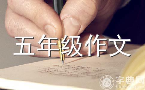 【热门】北京作文合集十三篇