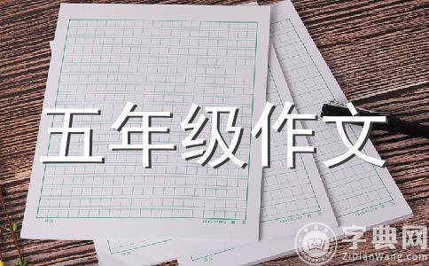 【热】中国梦我的梦作文五篇