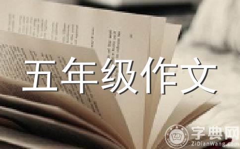 【精选】朋友200字作文合集15篇