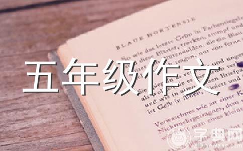 【实用】校运会作文集锦5篇