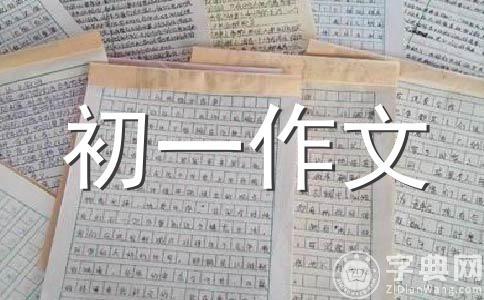 【推荐】北京作文汇编6篇