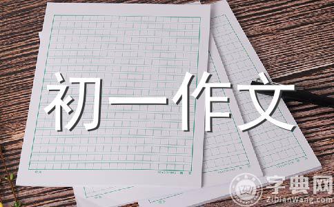 ★改变800字作文汇总6篇