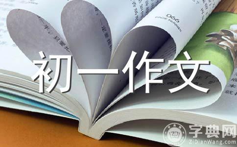 【必备】童趣400字作文汇总5篇