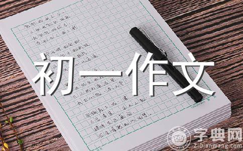 【必备】国庆500字作文