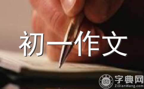 【荐】新学期计划400字作文合集五篇