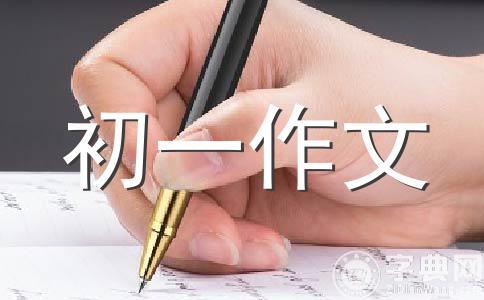 【精选】北京作文汇总十篇