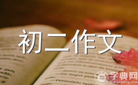 我的梦中国梦作文汇编十三篇
