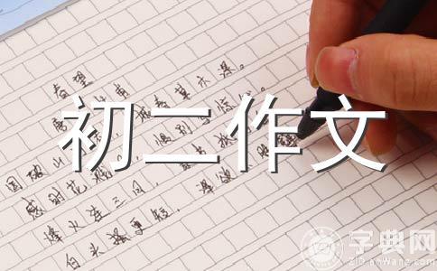 【热门】脚印作文