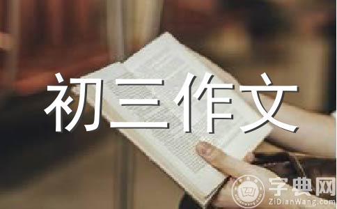 【精选】我的中国梦500字作文合集五篇