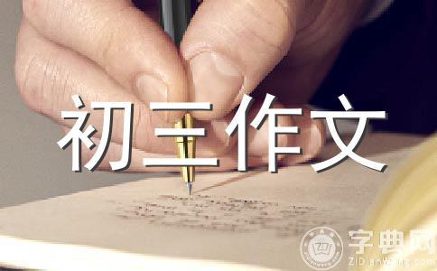 【必备】朋友500字作文7篇