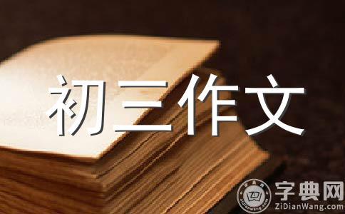 国庆作文(精选九篇)