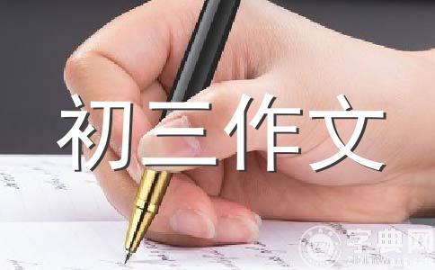 【精华】游记作文合集5篇