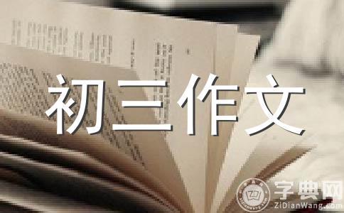 【精品】随笔200字作文集锦八篇