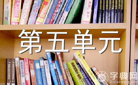 三年级上册语文第五单元习作400字——我的寒假生活