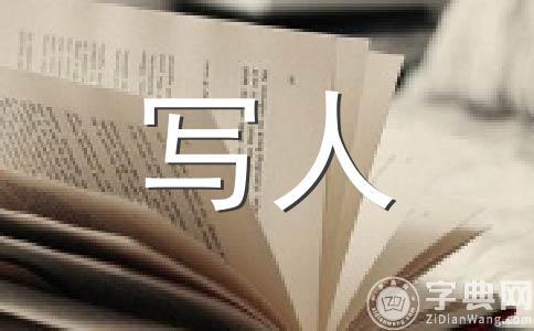 【精选】朋友作文集锦11篇