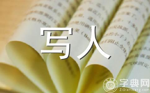 【实用】熟悉的一个人200字作文(精选十五篇)