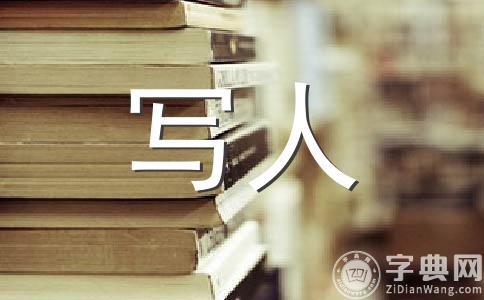 ★自我介绍作文汇总10篇