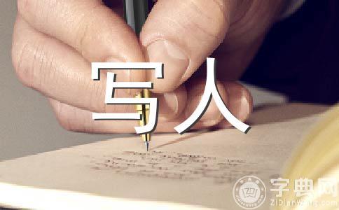 【热门】朋友作文合集十篇