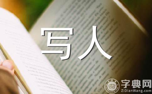 【热门】朋友作文集锦六篇