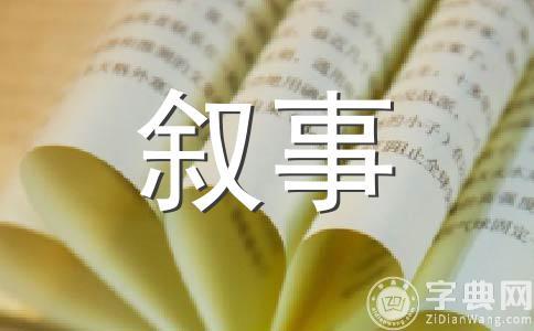 ★理解500字作文集锦13篇