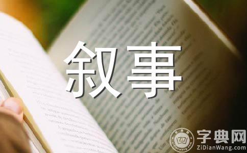 绿色护拦的自述|中考语文试题