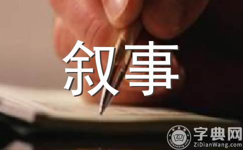 【推荐】爱的故事400字作文集锦9篇