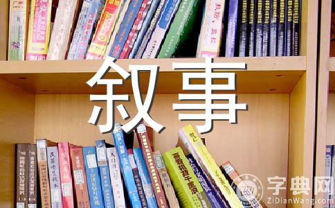 【必备】成长的故事800字作文八篇