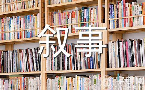 【热】委屈的作文集锦9篇