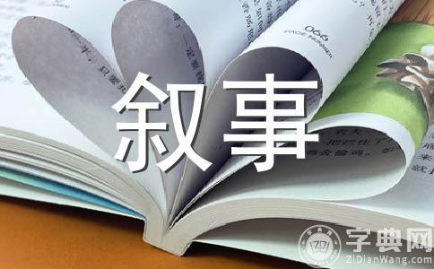 【必备】成长的800字作文