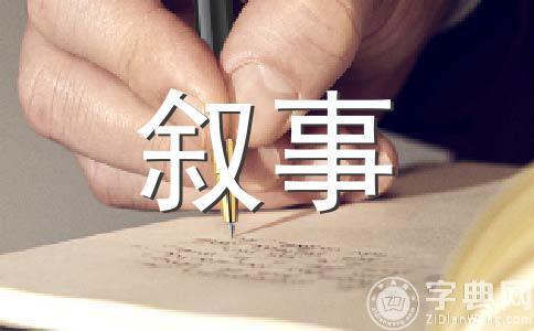 【精选】游记800字作文(精选八篇)