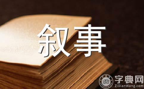 【推荐】包饺子400字作文(通用九篇)