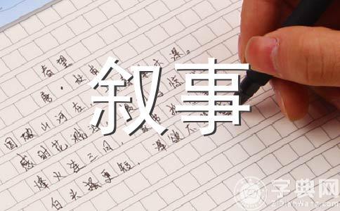 【实用】教训800字作文