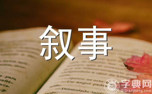 【热门】成长200字作文8篇