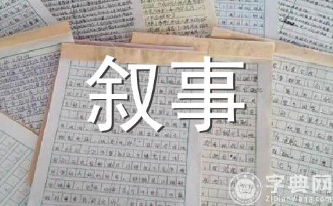 【热】成长的500字作文集锦10篇
