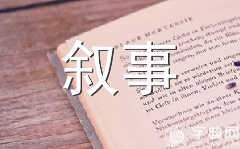 成长故事作文(精选9篇)