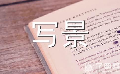 【必备】中秋作文七篇