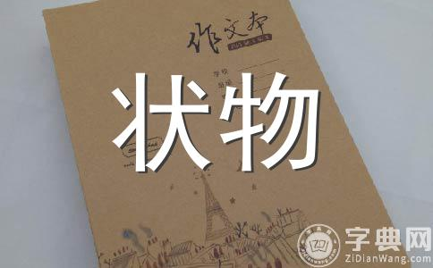 【精】中秋作文(通用12篇)