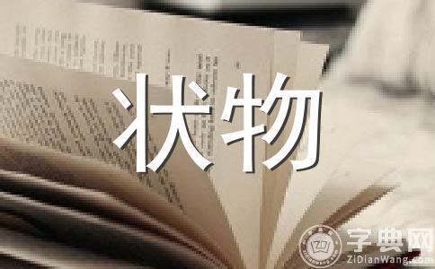 ★我的朋友作文集锦七篇