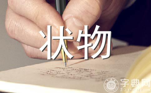 ★我喜欢作文(精选十五篇)