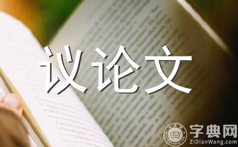 【必备】成长作文合集8篇