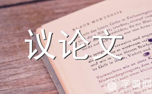 【精】成长作文汇编14篇