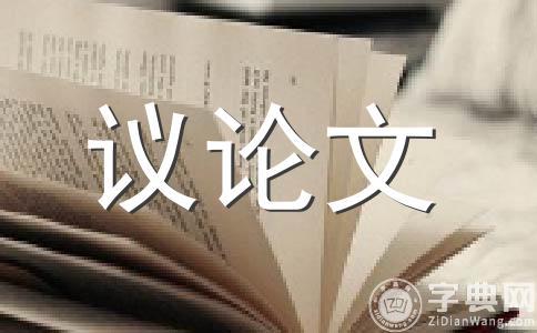★成长作文集锦9篇