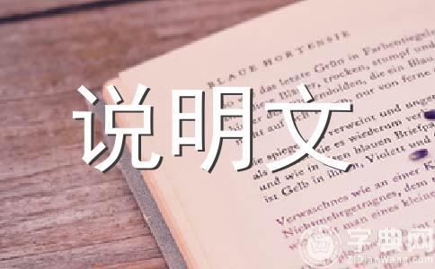 【精华】自我介绍400字作文(精选五篇)
