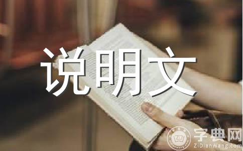 ★朋友作文集锦七篇
