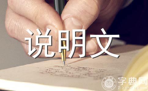 【精选】小动物400字作文集锦5篇