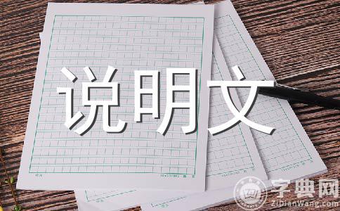 【实用】朋友作文集锦5篇