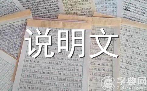 【精选】保护环境作文合集五篇