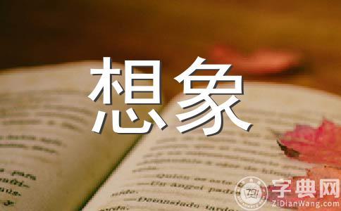 【精华】我的中国梦作文汇编5篇