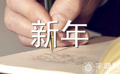 ★新年愿望作文汇编九篇