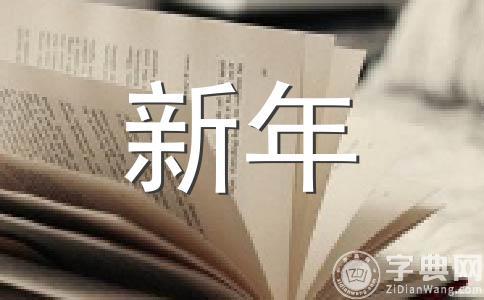【实用】新年愿望作文